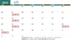 6月の店休日は7日(月)、14日(月)、21日(月)、26日(土)、27日(日)です。